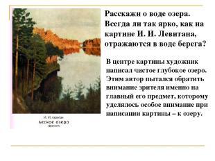 Расскажи о воде озера. Всегда ли так ярко, как на картине И. И. Левитана, отража