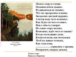 Лесное озеро в глуши. Осенним небом дышит. И удивляться не спешит, Что лес прозр