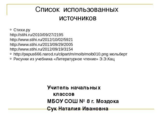 Стихи.ру http://stihi.ru/2010/09/27/2195 http://www.stihi.ru/2012/10/02/5921 http://www.stihi.ru/2013/09/29/2005 http://www.stihi.ru/2012/09/19/3154 http://papus666.narod.ru/clipart/m/molb/molb010.png мольберт Рисунки из учебника «Литературное чтени…