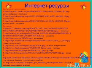 Интернет-ресурсы Для шаблона презентации: http://img-fotki.yandex.ru/get/6706/56