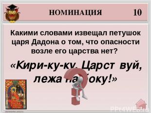 НОМИНАЦИЯ 30 «Что за страшная картина. Перед ним его оба сына Без шеломов и без