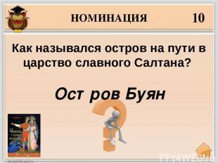 НОМИНАЦИЯ 30 Родной бабушкой. («А царевич хоть и злится, Старой бабушки своей».)