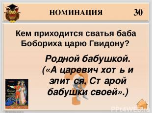 НОМИНАЦИЯ 50 В комара, муху, шмеля В кого превращался князь Гвидон, когда летал