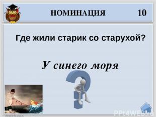 Тридцать лет и три года Сколько лет жили старик и старуха у самого синего моря?