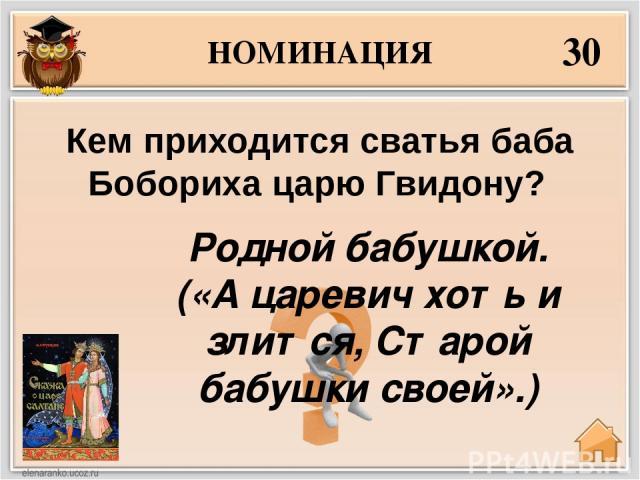 НОМИНАЦИЯ 50 В комара, муху, шмеля В кого превращался князь Гвидон, когда летал в царство Салтана?