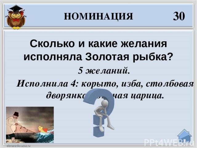 Из соболя Душегрейка старухи, ставшей столбовой дворянкой, была сшита из … НОМИНАЦИЯ 40