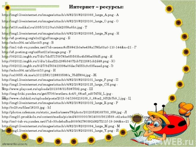 http://img0.liveinternet.ru/images/attach/c/4/82/20/82020066_large_A.png - А http://img0.liveinternet.ru/images/attach/c/4/82/20/82020100_large_O.png - О http://s016.radikal.ru/i335/1011/9a/c3d42058a6fct.jpg - Т http://img1.liveinternet.ru/images/at…