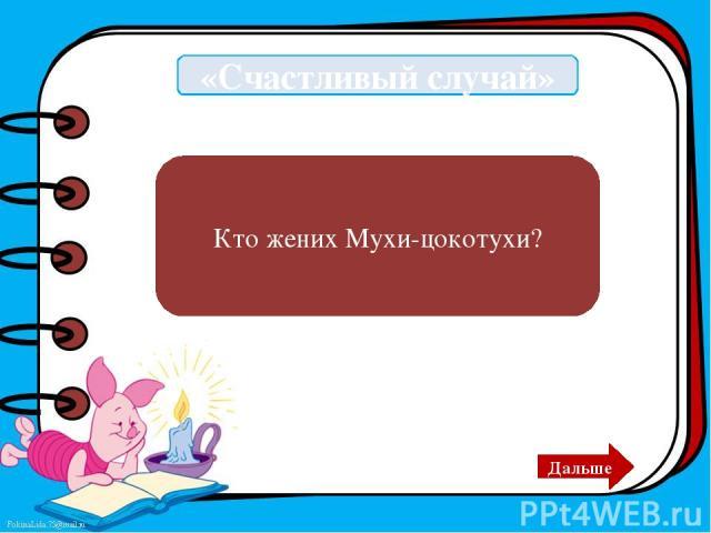 «Счастливый случай» Москва Столица нашей Родины. Дальше