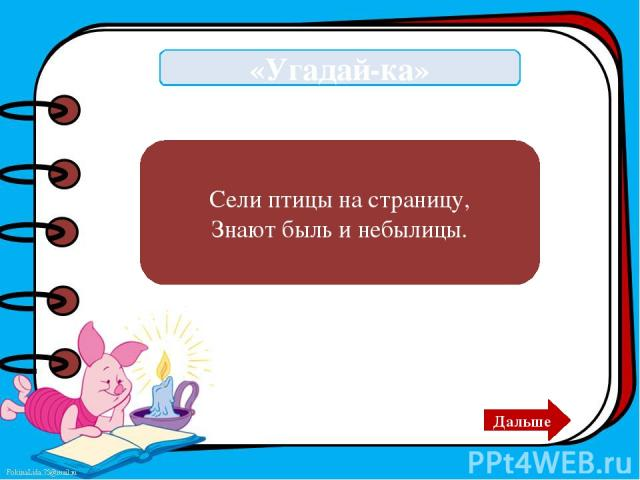 «Ситуация» Ошибка «У нас все дома» Дальше Верно «Кто там?» Ошибка «Дёрни за верёвочку, дверь и откроется» Когда почтальон Печкин постучал в дверь, что ему ответили?