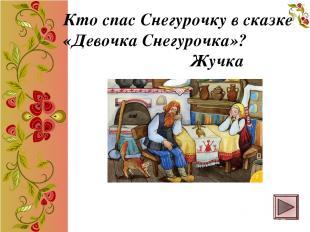 Жучка Кто спас Снегурочку в сказке «Девочка Снегурочка»?