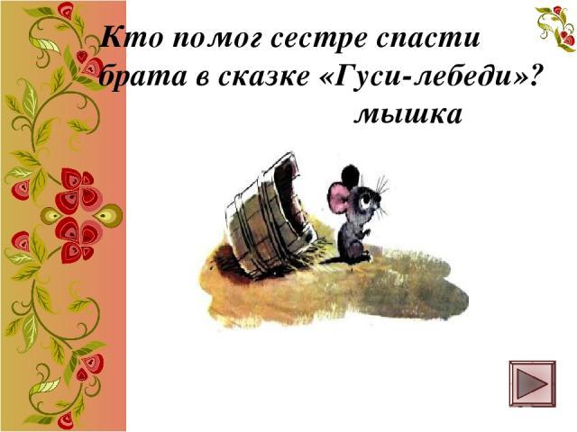 мышка Кто помог сестре спасти брата в сказке «Гуси-лебеди»?