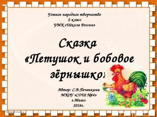 Сказка «Петушок и бобовое зёрнышко» Устное народное творчество 2 класс УМК «Школ