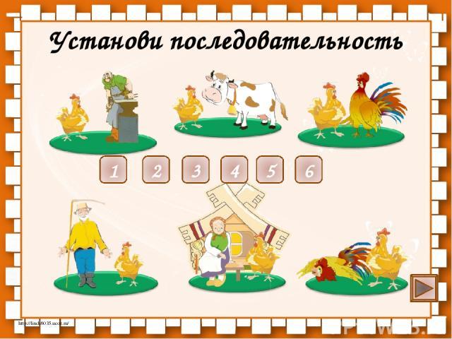 Установи последовательность 1 3 2 4 5 6 http://linda6035.ucoz.ru/