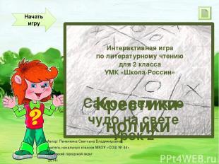 Интерактивная игра по литературному чтению для 2 класса УМК «Школа России» Крест