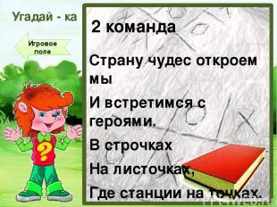 Бросай - ка - Ваша задача – прочитать текст на с.5, рассмотреть иллюстрации, сос