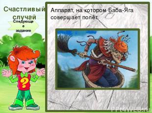 Заморочки из бочки Где хранится смерть страшного долгожителя, героя русских наро