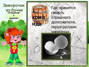 Заморочки из бочки Сестрица Иванушки Следующее задание 2 команда Алёнушка