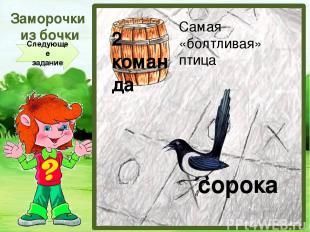 Ситуация Машенька Как звали девочку из сказки «Серебряное копытце»? Дарёнка Наст