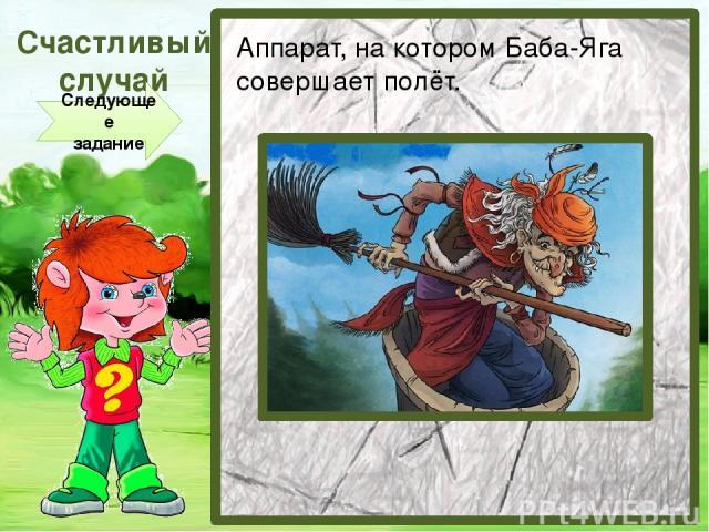 Заморочки из бочки Где хранится смерть страшного долгожителя, героя русских народных сказок? Следующее задание 1 команда