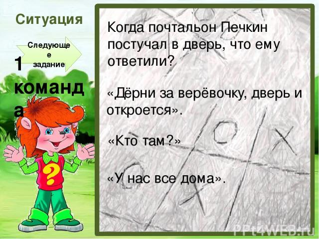 http://www.proshkolu.ru/user/suknata70/file/4409048/ фон http://www.intelkot.ru/pics_import/ArticlesImg/chevostik.jpg Чевостик http://s39.radikal.ru/i086/0910/62/1dc9f37dcf94.gif Чевостик http://clip.dn.ua/klipart-azartnyie-igryi/269_72/ фон http://…