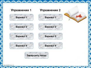 Упражнение 2 Вариант 1 Вариант 2 Вариант 4 Меню Завершить показ http://linda6035