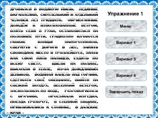 Интернет-источники: http://igrobukvoteka.ru/propimg/13-03-1.jpg http://igrobukvo