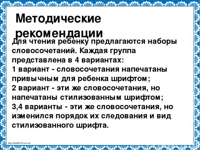 Упражнение 1 Вариант 1 Вариант 2 Вариант 4 Меню Завершить показ http://linda6035.ucoz.ru/