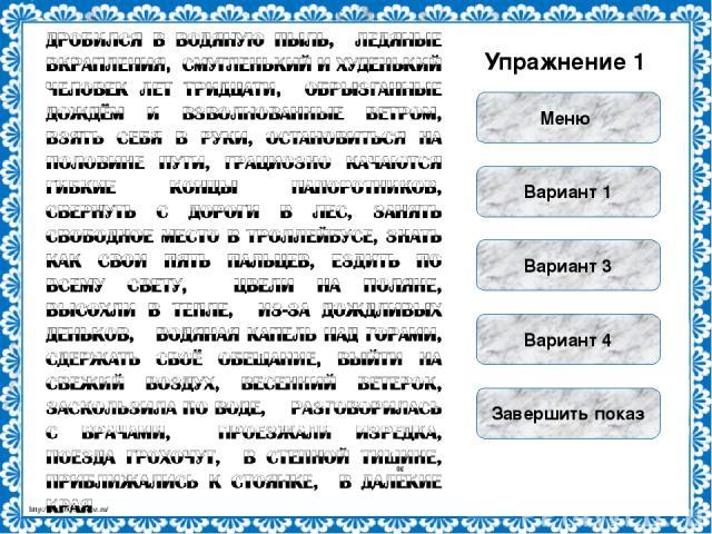 Интернет-источники: http://igrobukvoteka.ru/propimg/13-03-1.jpg http://igrobukvoteka.ru/propimg/13-03-2.jpg http://igrobukvoteka.ru/propimg/13-03-3.jpg http://igrobukvoteka.ru/propimg/13-03-4.jpg http://igrobukvoteka.ru/propimg/13-04-1.jpg http://ig…