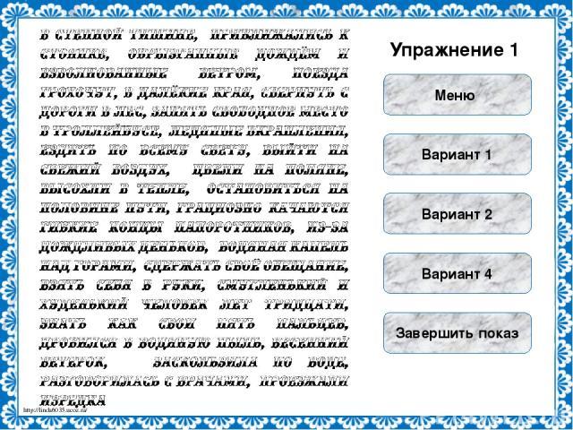 В работе использован шаблон: Фокина Лидия Петровна учитель начальных классов МКОУ «СОШ ст. Евсино» Искитимского района Новосибирской области Сайт http://linda6035.ucoz.ru/ http://linda6035.ucoz.ru/