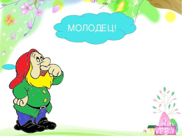 Интернет источники: http://propowerpoint.ru/wp-content/uploads/2013/02/NezhnySlideMini.jpg - фон http://gamelika.com/imaginator/uploads/(778).gif – гном http://dou-24.berdsk-edu.ru/images/006768_07_l.png - пчёлка