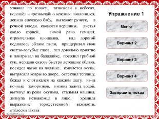 Упражнение 2 Вариант 1 Вариант 2 Вариант 3 Меню Завершить показ http://linda6035