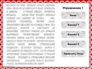 В работе использован шаблон: Фокина Лидия Петровна учитель начальных классов МКО