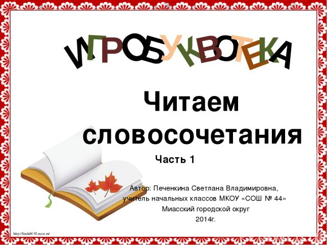 Упражнение 1 Меню Вариант 2 Вариант 3 Вариант 4 Завершить показ http://linda6035.ucoz.ru/