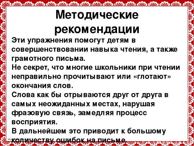 Упражнение 1 Вариант 1 Вариант 2 Вариант 3 Вариант 4 Завершить показ Упражнение 2 Вариант 1 Вариант 2 Вариант 3 Вариант 4 http://linda6035.ucoz.ru/