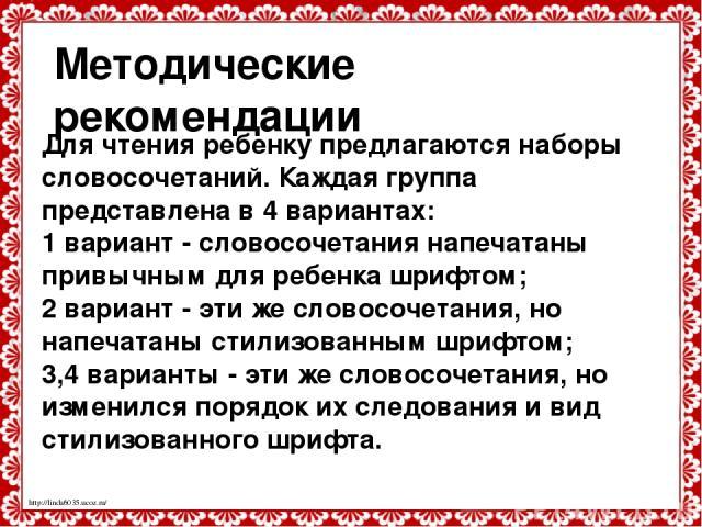 Упражнение 1 Вариант 1 Вариант 3 Вариант 4 Меню Завершить показ http://linda6035.ucoz.ru/