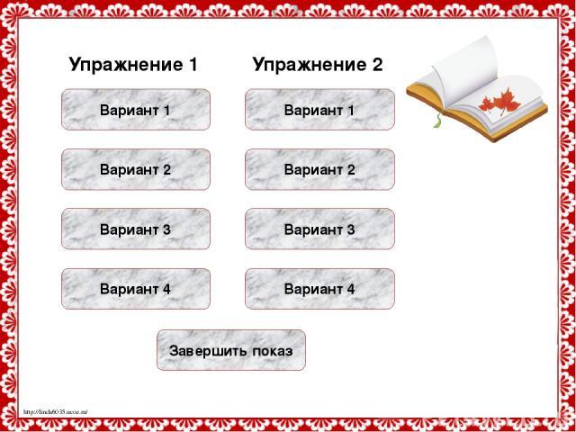 Упражнение 2 Вариант 1 Вариант 2 Вариант 4 Меню Завершить показ http://linda6035.ucoz.ru/