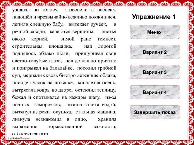 Упражнение 2 Вариант 1 Вариант 2 Вариант 3 Меню Завершить показ http://linda6035.ucoz.ru/