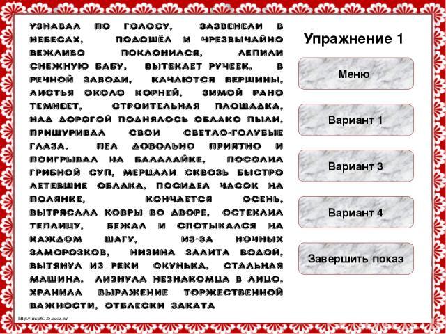 Интернет-источники: http://igrobukvoteka.ru/propimg/13-01-1.jpg http://igrobukvoteka.ru/propimg/13-01-2.jpg http://igrobukvoteka.ru/propimg/13-01-3.jpg http://igrobukvoteka.ru/propimg/13-01-4.jpg http://igrobukvoteka.ru/propimg/13-02-1.jpg http://ig…