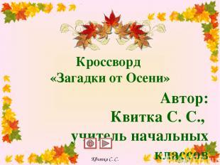Кроссворд «Загадки от Осени» Автор: Квитка С. С., учитель начальных классов Крем