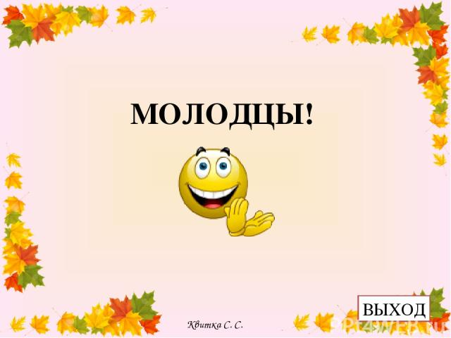 Интернет- ресурсы 1.http://img0.liveinternet.ru/images/attach/b/4/103/530/103530004_3.png - рамка з осенних листьев 2.http://img-fotki.yandex.ru/get/5006/svetlera.1bc/0_57ddb_51b4e51a_L.gif - украшение на титульный слайд 3.http://allforchildren.ru/e…
