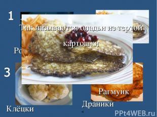 Клёцки Драники Рагмунк Ротмос Рагмунк Так называются оладьи из тертой картошки