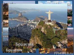«На далёкой Амазонке» исполняют Татьяна и Сергей Никитины Италия Испания Бразили