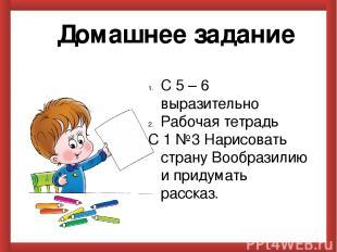Домашнее задание С 5 – 6 выразительно Рабочая тетрадь С 1 №3 Нарисовать страну В