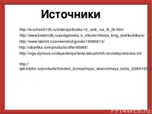 Источники http://w.school2100.ru/izdaniya/books/10_umk_rus_lit_2k.html http://ww