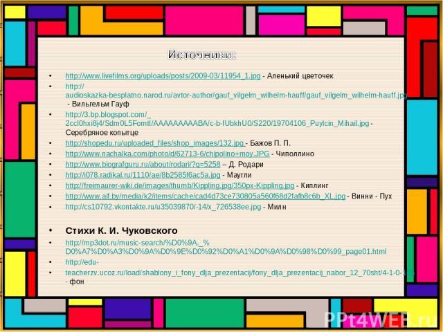 http://www.livefilms.org/uploads/posts/2009-03/11954_1.jpg - Аленький цветочек http://audioskazka-besplatno.narod.ru/avtor-author/gauf_vilgelm_wilhelm-hauff/gauf_vilgelm_wilhelm-hauff.jpg - Вильгельм Гауф http://3.bp.blogspot.com/_2ccI0hxi8j4/Sdm0L5…