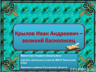 Мамонтова Людмила Васильевна учитель начальных классов МБОУ Каяльской СОШ Азовск