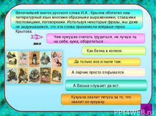Величайший знаток русского слова И.А . Крылов обогатил наш литературный язык мно