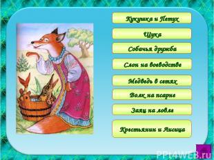 Щука Собачья дружба Слон на воеводстве Медведь в сетях Волк на псарне Кукушка и