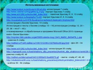 Использованные источники: http://www.kostyor.ru/archives/4-08/vel.php -иллюстрац