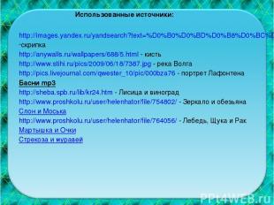 Использованные источники: http://images.yandex.ru/yandsearch?text=%D0%B0%D0%BD%D
